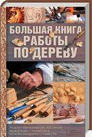 Большая книга работы по дереву. Резьба, выпиливание лобзиком, выжигание, гравировка, основы бондарного ремесла