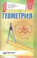 Геометрия: учеб, для 8 кл. общеобразоват. учеб, заведений с обуч. на рус. яз. А. Г. Мерзляк. Гимназия