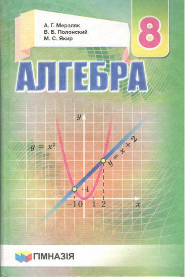 Скачать алгебра 8 класс мерзляк