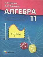 Алгебра. 11 класс: учеб, для общеобразоват. учеб, заведений. академ. уровень, профил. уровень. Е. П. Нелин, О. Е. Долгова. Гимназия