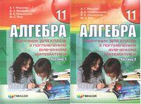 Алгебра. Підручник для 11 класу з поглибленим вивченням математики. У двох частинах. Надано гриф МОН України. Гимназия