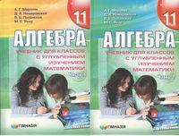 Алгебра. Учебник для 11 класса с углубленным изучением математики. В двух частях. Присвоен гриф МОН Украины. Гимназия