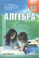 Алгебра. 11 клас: Академічний рівень. Профільний рівень.Мерзляк А.Г., Номіровський Д.А., Полонський В.Б., Якір М.С. Гімназія.