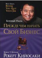 Прежде чем начать свой бизнес (3-е издание)