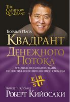 Квадрант денежного потока (5-е издание)