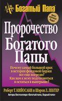 Пророчество богатого папы (3-е издание)