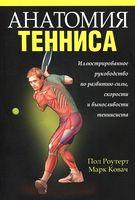 Анатомія тенісу