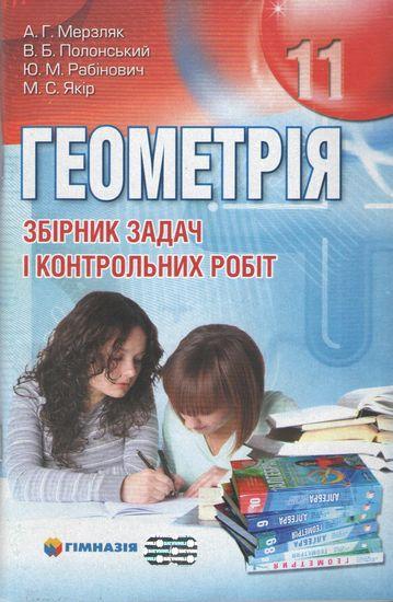 Гдз З Геометрії 11 Клас Збірник Задач І Контрольних Робіт Мерзляк