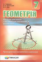 Геометрія 7 класс. Навчальний посібник для 7 класу з поглибленим вивченням математики. Гимназия