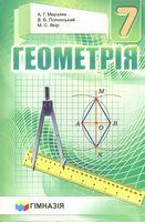 Геометрія. Підруч. для 7 кл. загальноосвіт. навч. закладів. А. Г. Мерзляк, В. Б. Полонський, М. С. Якір. Гимназия