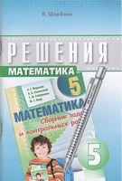 Решения к сборнику математика 5 класс. (Мерзляк А.Г., Полонский В.Б., Рабинович Ю.М., Якир М.С.) П. Щербань.
