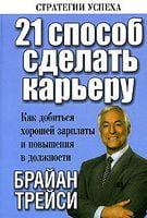 21 способ сделать карьеру (2-е издание)