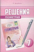 Геометрия 7 класс. Решения к сборнику задач и контрольных работ. П. Щербань