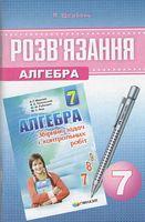 Алгебра 7 класс. Розв'язання до збірника задач і контрольних робіт. П. Щербань