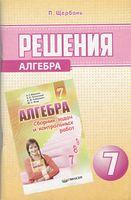 Алгебра 7 класс. Решения к сборнику задач и контрольных работ. П. Щербань