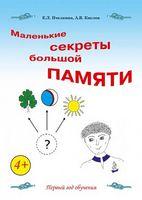 Маленькие секреты большой памяти. Рабочая тетрадь по курсу «Развитие внимания и памяти методами эйдетики». Первый год обучения