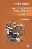 Ортопедическая стоматология. Прикладное материаловедение  7-е изд. испр. и доп.