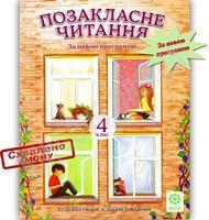 Позакласне читання. 4 клас. Художні твори + цікаві завдання. (коричнева обкладинка)