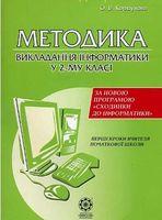 Методика викласадання інформатики у 2-му класі (за новою програмою Сходинки до інформатики)