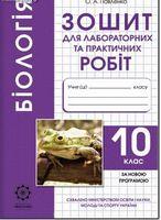 Біологія. 10клас. Зошит для лабораторних та практичних робіт