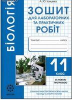 Біологія. 11клас. Зошит для лабораторних та практичних робіт