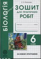 Біологія. 6 клас. Зошит для лабораторних та практичних робіт за новою програмою