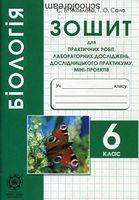 Біологія. 6 клас. Зошит для практичних робіт, лабораторних досліджень, дослідницького практикуму, міні-проектів