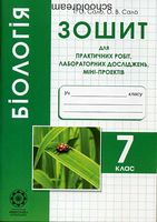 Біологія. 7 клас. Зошит для практичних робіт, лабораторних досліджень, міні-проектів(видання 2-ге, змінене і доповнене)