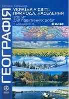 Географія  8 клас.Зошит для практичних робіт з контурними картами + дослідження
