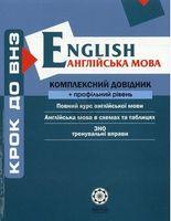 КД. Англійська мова + профільний рівень