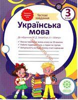 Тестові завдання.Українська мова 3 клас.До підручника М.Д.Захарійчук