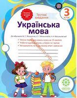 Тестові завдання.Українська мова 3 клас.До підручника М.С.Вашуленко