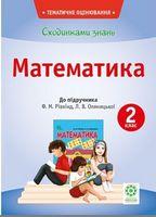 Сходинками знань. Математика 2 клас. До підручника Рівкінд Ф. М.(Один примірник на двох учнів)