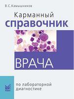 Кишеньковий довідник лікаря з лабораторної діагностики. 8-е изд.
