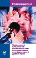Справочник по клинико-биохимическим исследованиям и лабораторной диагностике 3-е изд.