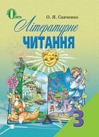 Літературне читання, 3 кл.Підручник. Савченко О. Я. Освіта