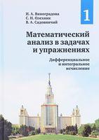 Математичний аналіз у задачах і вправах. У 3 томах. Том 1. Диференціальне та інтегральне числення
