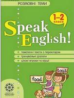 Розмовні теми Speak English. 2 клас.