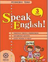 Розмовні теми Speak English. 3 клас.