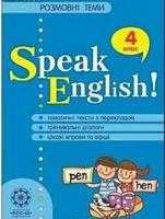 Розмовні теми Speak English. 4 клас.