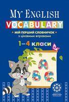 Мій перший словничок (Англ.) 1-4 класи