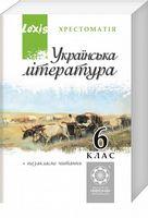 Українська література. 6 клас. Хрестоматія.