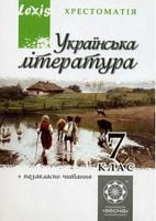 Українська література. 7 клас. Хрестоматія.