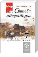 Світова література  7 клас. Хрестоматія