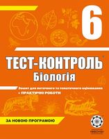 Тест-контроль.Бiологiя 6 клас.  Зошит для поточного,тематичного оцінювання(Один примірник на двох учнів )