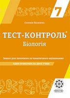 Тест-контроль. Біологія. 7 клас.Зошит для поточного,тематичного оцінювання(Один примірник на двох учнів)