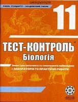 Тест-контроль. Біологія. 11 клас. + лабораторні роботи.