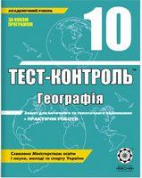 Тест-контроль. Географія. 10 клас + практичні роботи