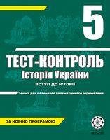 Тест-контроль. Історія України + Вступ до історії. 5 клас. Оновлена програма 2017