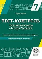 Тест-контроль. Історія України + Всесвіт. історія. 7 клас. ( Один примірник на двох учнів)